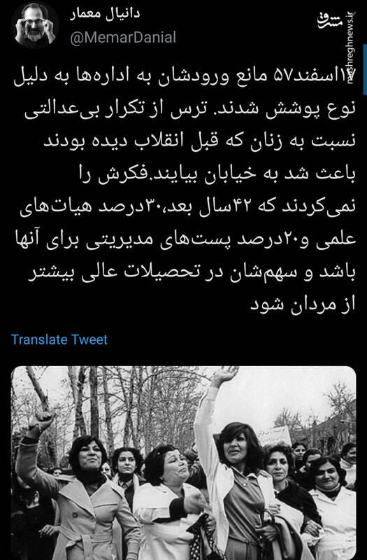 سهم زنان ایرانی از پستهای مدیریتی چقدر است؟