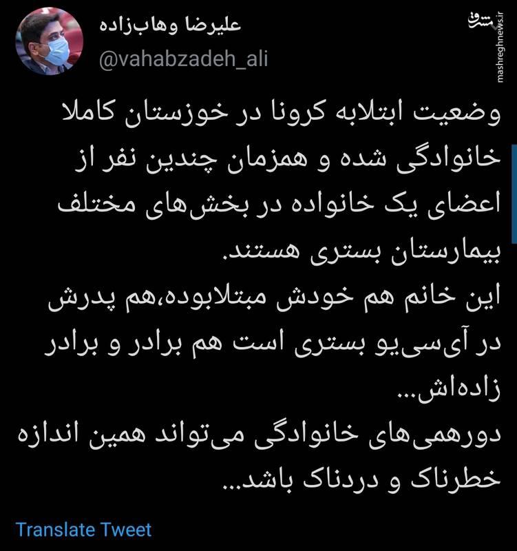 روایت وهابزاده از وضعیت دردناک ابتلا به کرونا در خوزستان