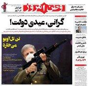 عکس/ صفحه نخست روزنامههای دوشنبه ۱۸ اسفند