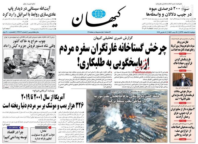 چرخ اقتصاد دولت روحانی چه شکلی میچرخد؟/ تعطیلی 2 ساله جلسات  یک نهاد مهم دولتی