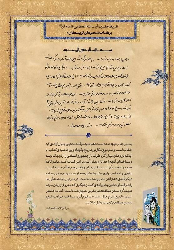 کتاب , سوره مهر , امام خامنهای ,