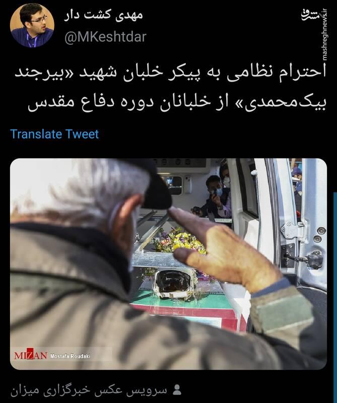 احترام نظامی به پیکر شهید دفاع مقدس+عکس