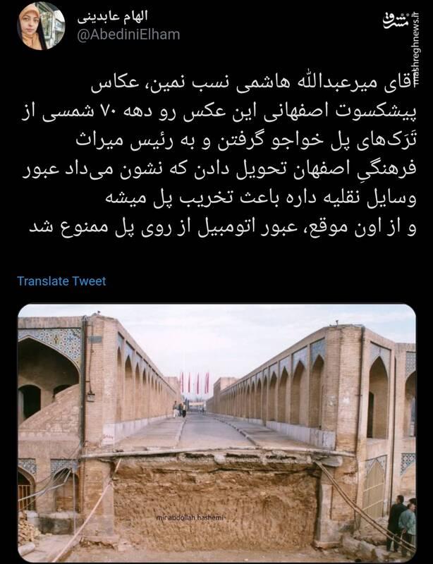 عکاسی که مانع تخریب پل خواجو شد