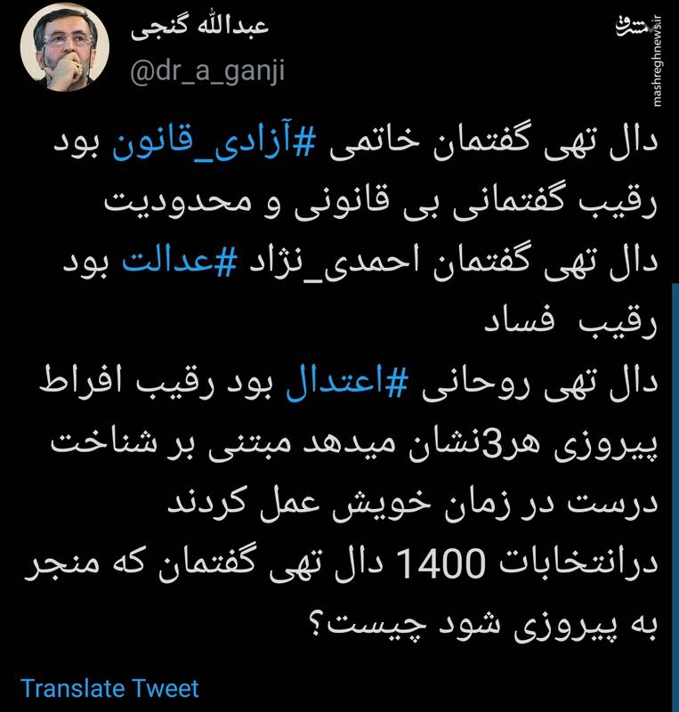 کدام گفتمان منجر به پیروزی در انتخابات ۱۴۰۰ میشود؟