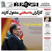 عکس/ صفحه نخست روزنامههای سهشنبه ۱۹ اسفند