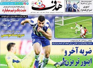 روزنامههای ورزشی سه شنبه 19 اسفند