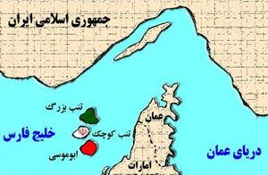 جزایر سه گانه ایرانی