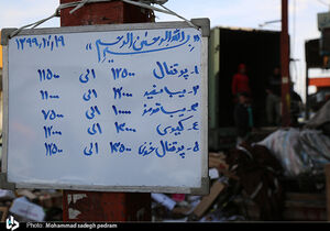 عکس/ بازرسی گشت تعزیرات برای کنترل بازار نوروز ۱۴۰۰