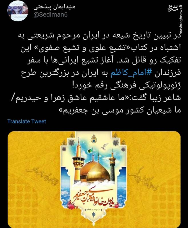 تشیع ایرانیها از چه زمانی آغاز شد؟