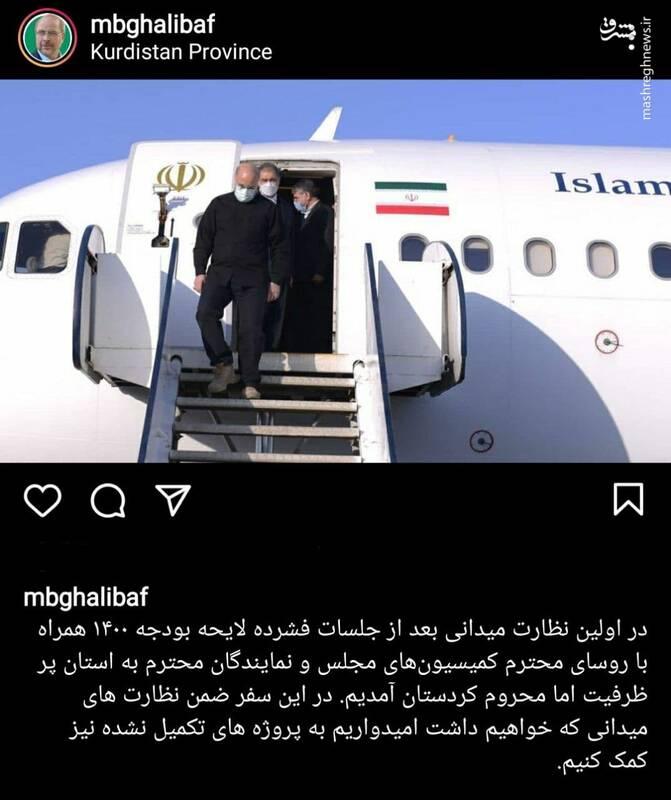 اولین پست اینستاگرامی قالیباف بعد از سفر به کردستان