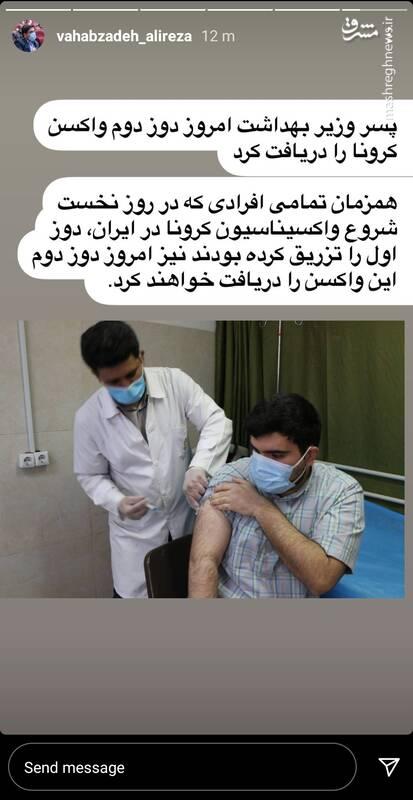 پسر وزیر بهداشت دومین دوز واکسن کرونا را تزریق کرد