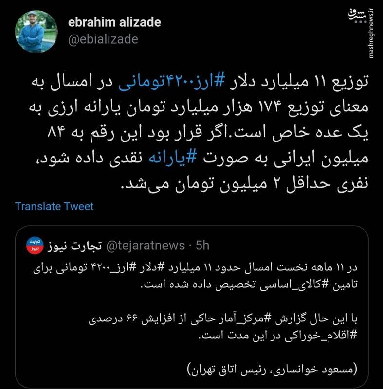 سهم هر ایرانی از ۱۱ میلیارد دلار ارز ۴۲۰۰ تومانی