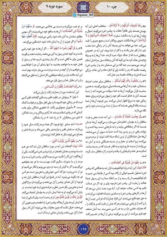 """شروع صبح با """"قرآن کریم""""؛ صفحه ۱۹۶+صوت"""