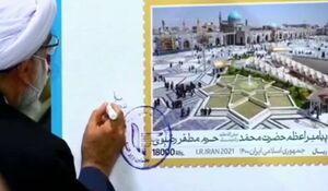 فیلم/ رونمایی از تمبر یادبود نامگذاری صحن پیامبر اعظم(ص) در حرم رضوی