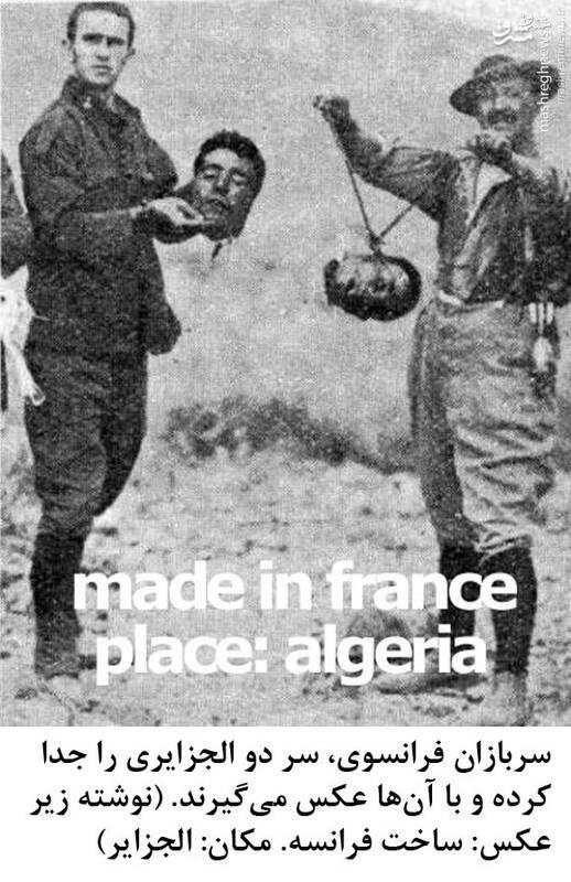جنایت فرانسوی!