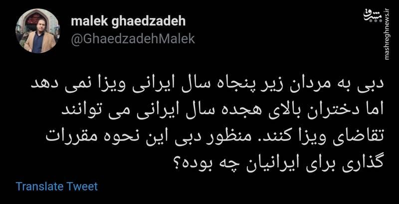 به دختران ایرانی ویزا میدهیم اما مردان نه!