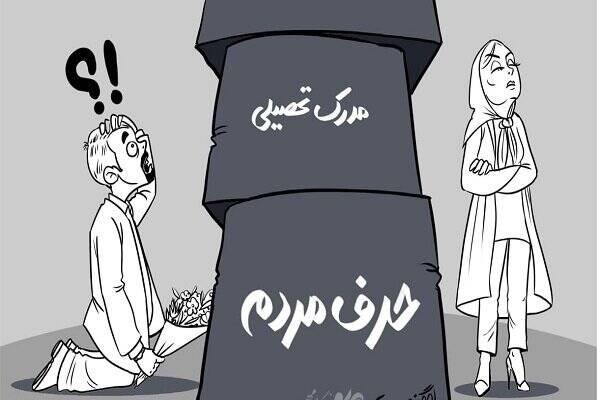 کاریکاتور/ موانع و مشکلات ازدواج