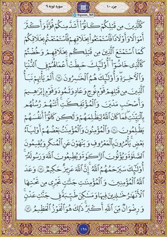 """شروع صبح با """"قرآن کریم""""؛ صفحه ۱۹۸+صوت"""
