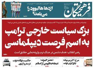 صفحه نخست روزنامهها شنبه ۲۳ اسفند