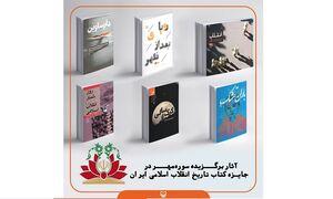 درخشش آثار سوره مهر در جایزه کتاب تاریخ انقلاب اسلامی ایران