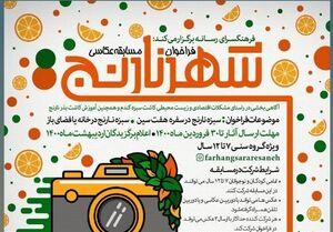 فرهنگسرای رسانه مسابقه عکاسی «شهر نارنج» برگزار میکند