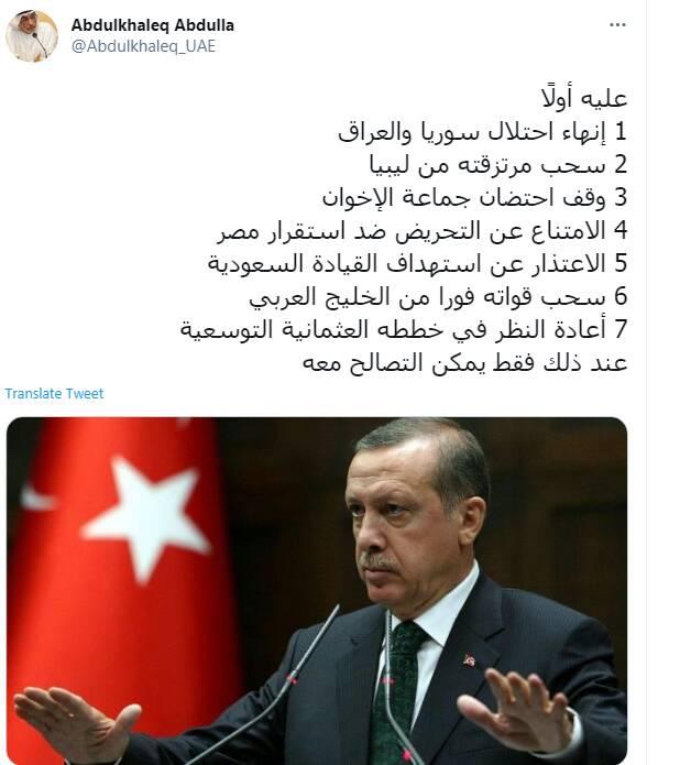 ۷ شرط امارات برای آشتی با ترکیه
