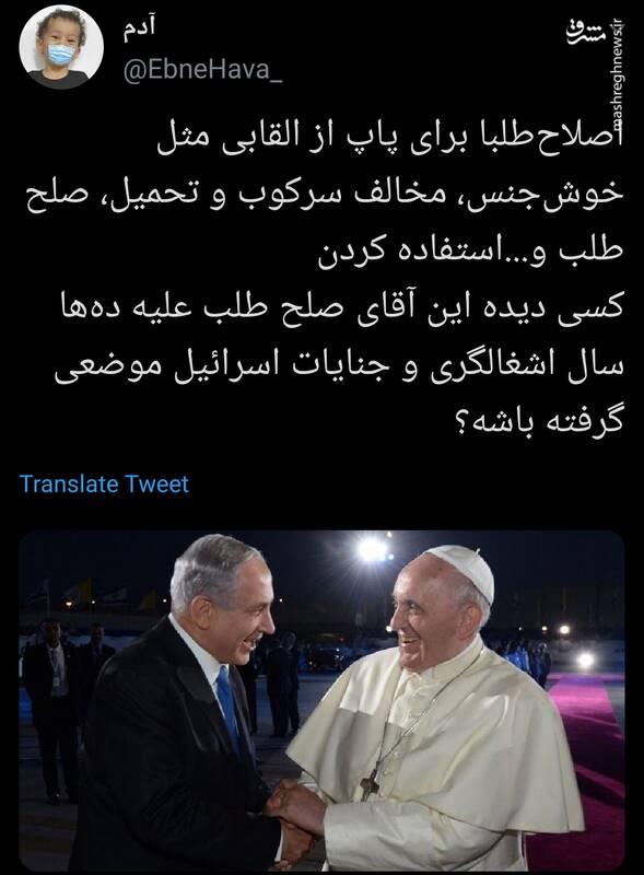 این آقای صلحطلب علیه جنایات اسرائیل تا حالا موضعی گرفته؟