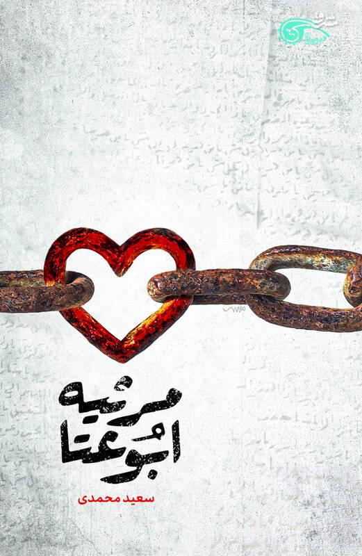 ماجرای جذاب عشقی در «مرثیه ابوعتا» + عکس