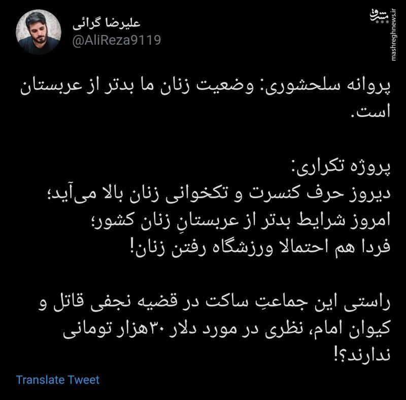 پروژه تکراری ساکتین قضیه نجفی و کیوان امام!