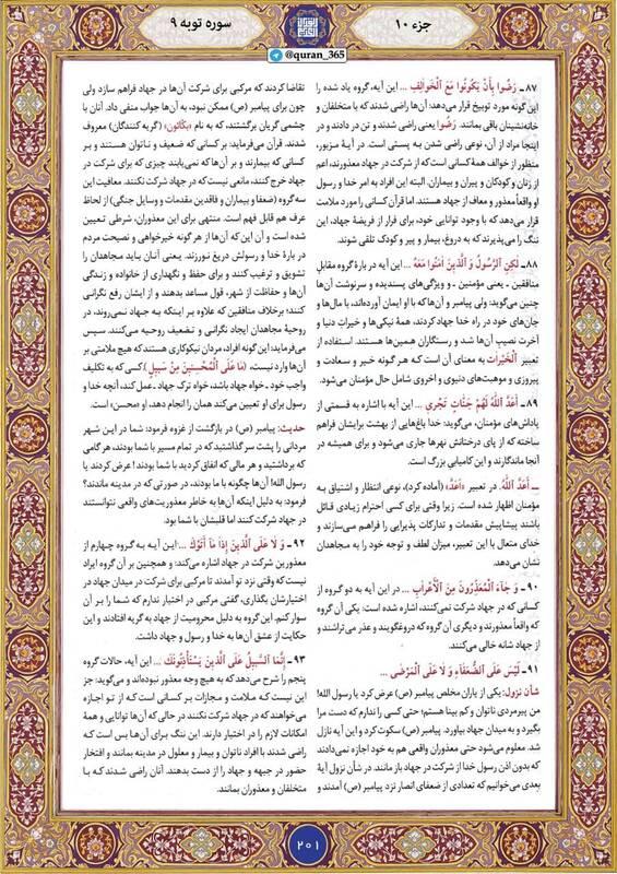 """شروع صبح با """"قرآن کریم""""؛ صفحه ۲۰۱+صوت"""