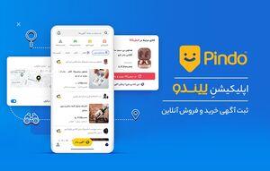 پیندو، پلتفرم ثبت آگهی آنلاینِ خرید و فروش و خدمات آغاز به کار کرد