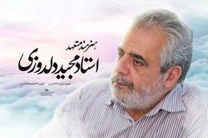 طراح آرم حزبالله لبنان درگذشت + عکس