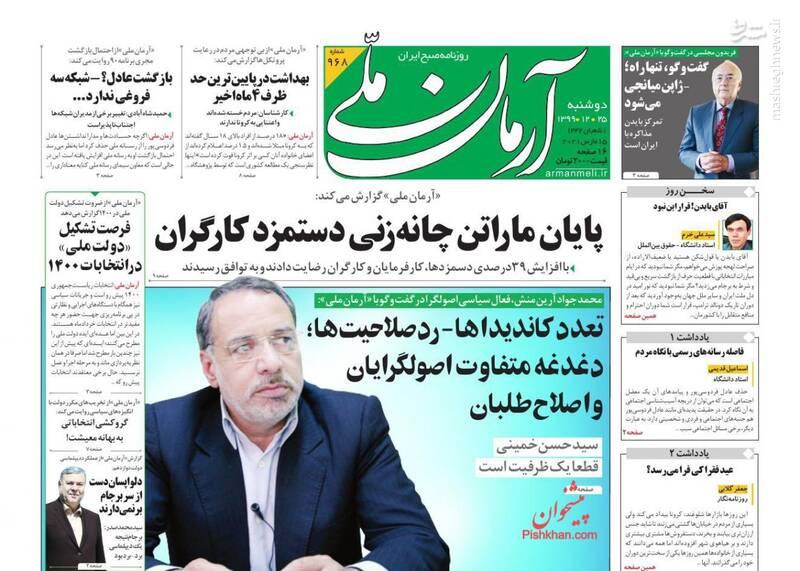 تعامل بدون گرفتن تضمین از غرب سیاستی شکستخورده است/ تذکر جدی به مدیران برای رعایت دقیق آرای قضایی/ ادعای وزیر صهیونیستی درباره انفجار در بدنه کشتی ایرانی