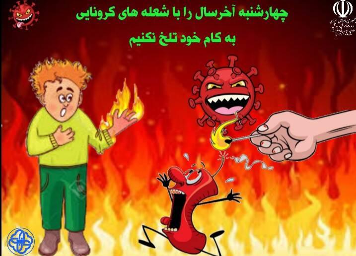 آتش کرونا را شعلهور نکنیم!