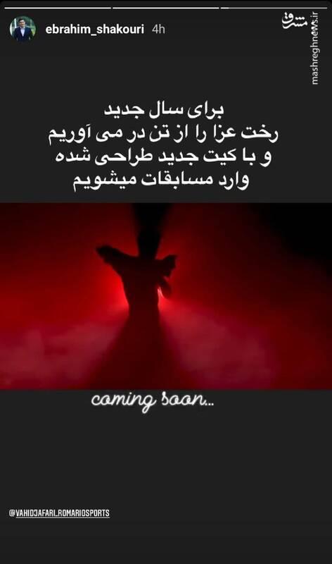 عکس/ کندن رخت عزا از تن پرسپولیس