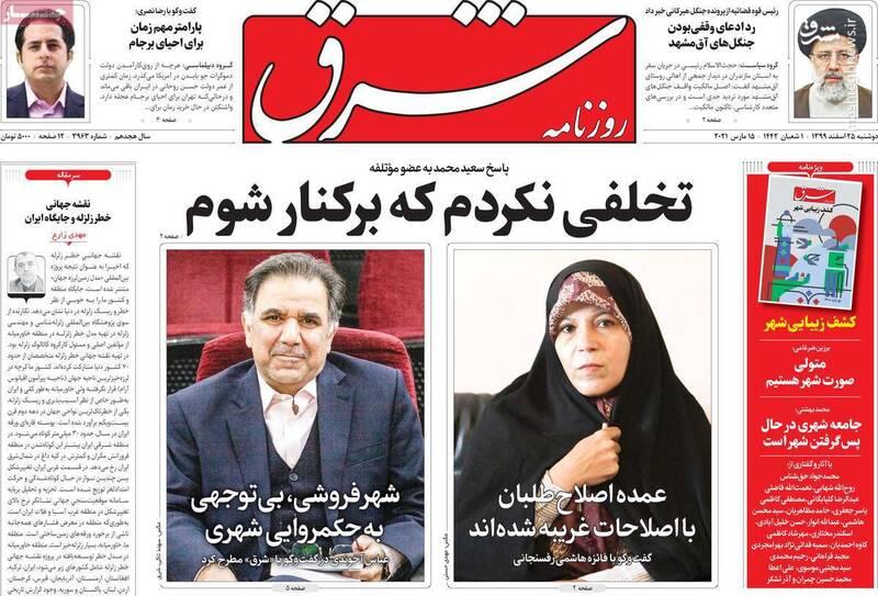 اگر برجام منطقهای امضا نشود آمریکا به ایران حمله میکند/ خاتمی نگرانِ «خروج حاکمیت از جمهوریت» است