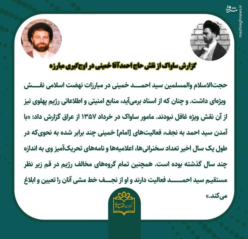 گزارش ساواک از نقش حاج احمدآقا در اوجگیری مبارزه