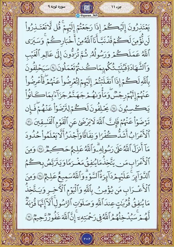 """شروع صبح با """"قرآن کریم""""؛ صفحه ۲۰۲+صوت"""