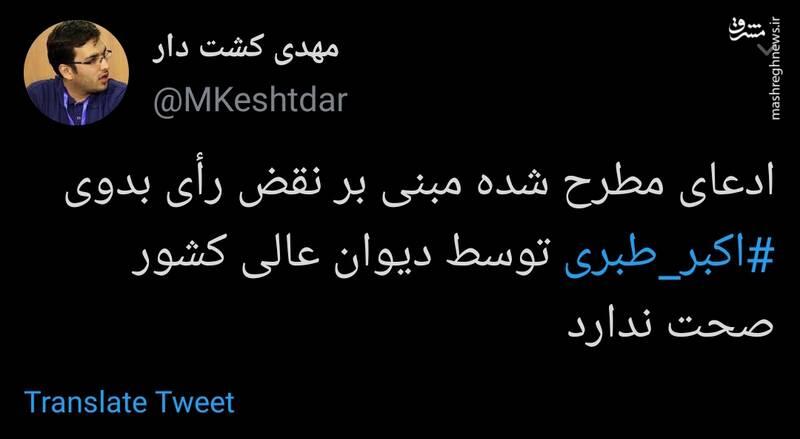 نقض رأی بدوی اکبر طبری صحت ندارد
