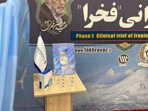 تصویری از واکسن شهید فخریزاده