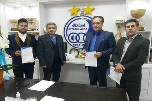 تشکیل کمیته حقوقی آکادمی استقلال