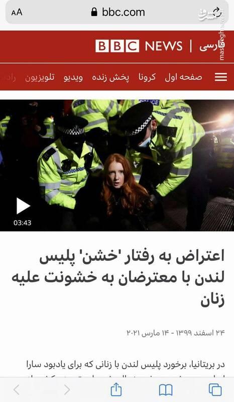 داعیه دفاع از حقوق زنان را دارند و فریاد این زن را سانسور میکنند +عکس