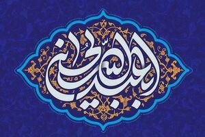 مهمترین اصل تربیتی امام حسین(ع) را بشناسید