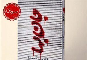 رمان امنیتی «جان بها» در بازار نشر