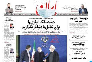 آرمان: دولت روحانی بارقههای امید را در دل مردم زنده نگه داشت/ عبدی: اگر پیشرفت میخواهیم نباید با دنیا تند صحبت کنیم