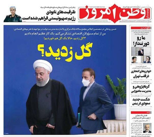 گوشههایی از دستاورد اعتقاد اصلاحطلبان به شورا!/ پشت پرده یک بحران جدید در منطقه