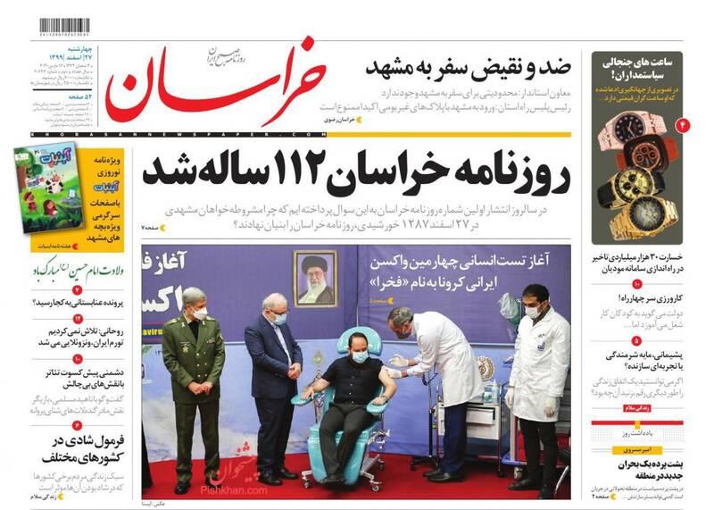 روحانی کدام میراث اقتصادی را برای دولت بعد میگذارد؟/ ذره بین روی «دارایی های زیستی» دولت
