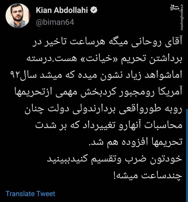 آقای روحانی؛ سال ۹۲ چرا نمی گفتید تاخیر در برداشت تحریم خیانت است؟