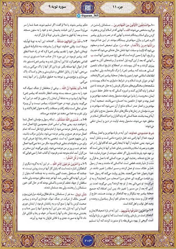 """شروع صبح با """"قرآن کریم""""؛ صفحه ۲۰۳+صوت"""