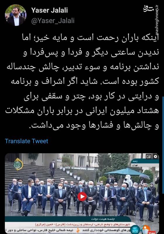 چرا چتری برای ۸۰ میلیون ایرانی در برابر باران مشکلات نداریم؟
